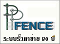 ppfence